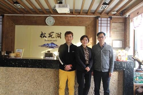 해란강민속궁, '송화호민속궁'으로 개명